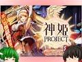 【単発ゆっくり実況】ゆっくりゲームをしよう【神姫PROJECT】