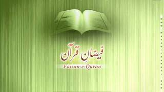 Surah Nisa - Tafseer ( Part 2 )