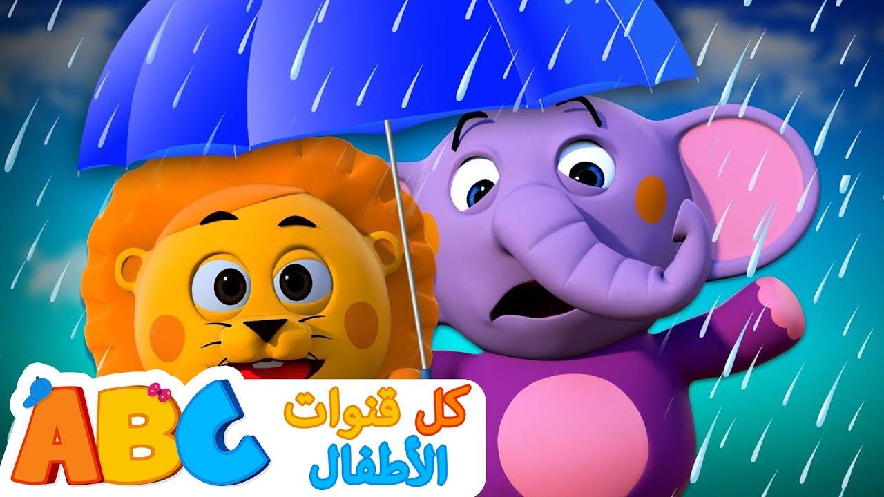 أغنية مطر مطر اذهب بعيدا - أغاني للأطفال | كل قنوات الأطفال } RAIN RAIN GO AWAY!