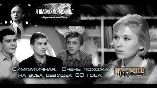 Я шагаю по Москве. Советское кино. Фан-ролик