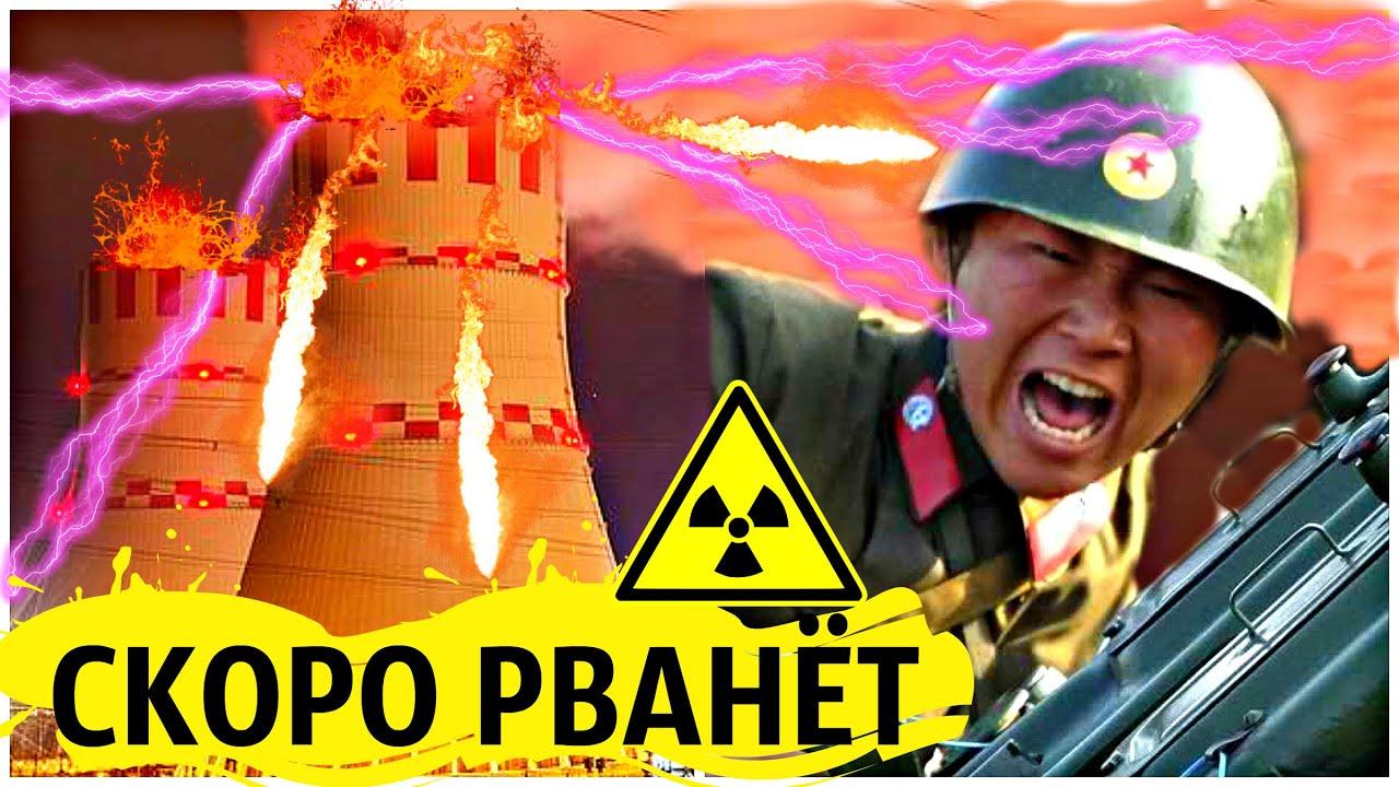 Второй ЧЕРНОБЫЛЬ? Авария на АЭС в Северной Корее! Что нас всех ждёт?