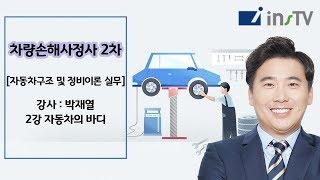 2차 자동차구조 및 정비이론과 실무 자동차의 바디