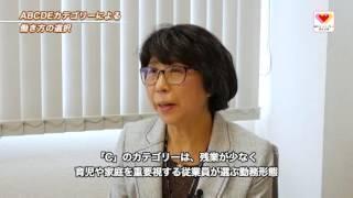 平成28年度東京ライフ・ワーク・バランス認定企業取組紹介 アルス株式会社