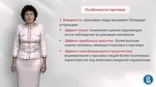 видео Понятие аттракции в психологии