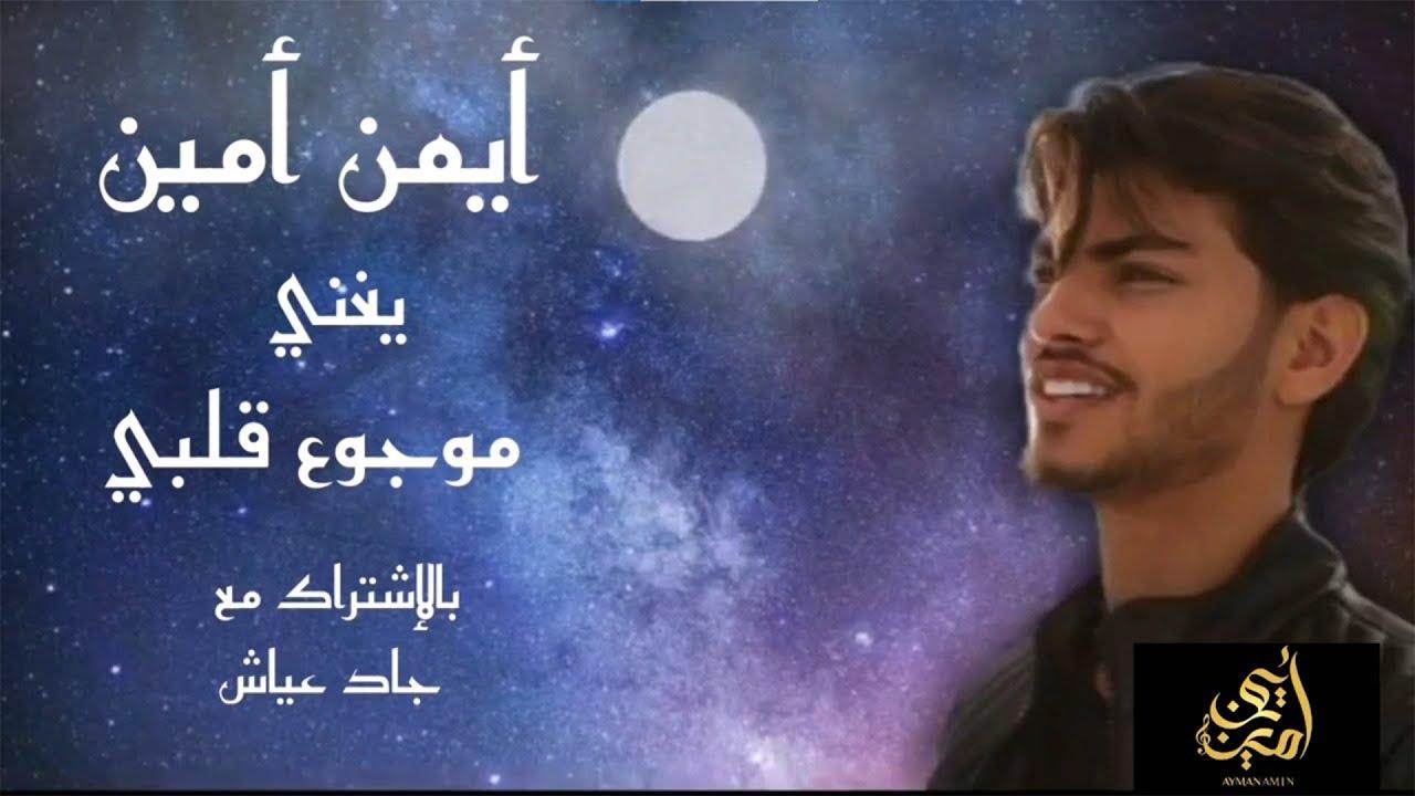 Ayman Amin - Mawjou' Galbi (cover) ft.Jad Ayach |أيمن أمين - موجوع قلبي (كوفر) بالإشتراك مع جاد عياش