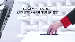 LG G7 ThinQ REAL TEST - #1 붐박스 스피커