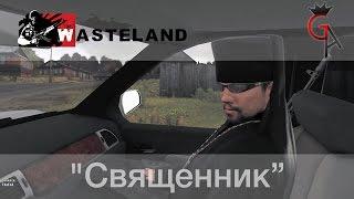 Wasteland с Game Adventures - Священник