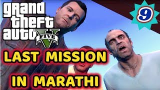 GTA 5 walkthrough in Marathi Part 9