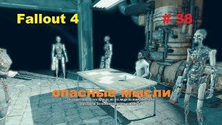 Прохождение Fallout 4 на PC Добрососедство и опасные мысли # 38