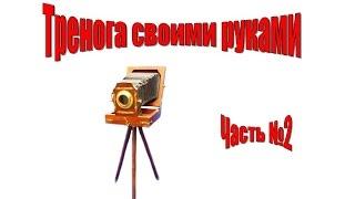Как сделать штатив для фотоаппарата своими руками - шарнир (часть 2)(Дополнение к треноге в виде шарнира, расширяющего ее возможности))) Многие другие интересные видео и статьи..., 2014-11-18T07:33:17.000Z)