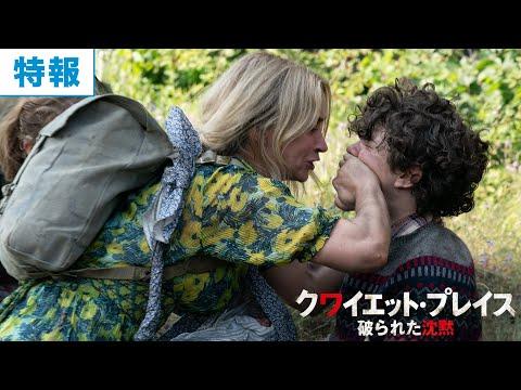 映画『クワイエット・プレイス 破られた沈黙』特報映像