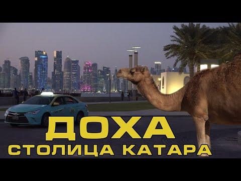 Доха. Катар -