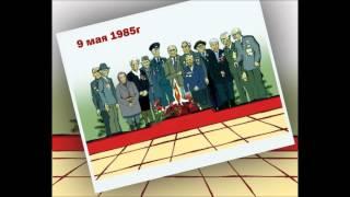 70 лет Победы в Великой Отечественной войне! 1941-1945