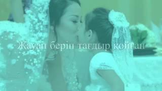 Мөлдір Әуелбекова - Бірге жанымыз (Lyric video) | КАРАОКЕ