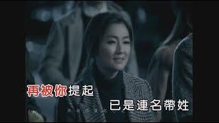 張惠妹-連名帶姓 鋼琴伴奏 (KTV)
