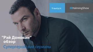 9. Рэй Донован Amediateka.ru обзор и рецензия Щ.И.Т HalmingShow
