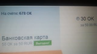 vzlom odnoklassniki.ru 2013 100%