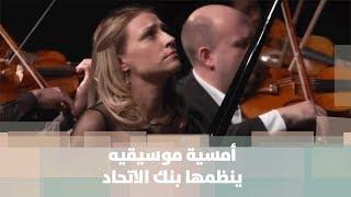أمسية موسيقيه ينظمها بنك الاتحاد