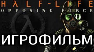 Half Life Opposing Force Игрофильм (Game Movie)