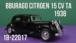 Розпакування Bburago (1:24) Citroen 15 CV TA (1938)