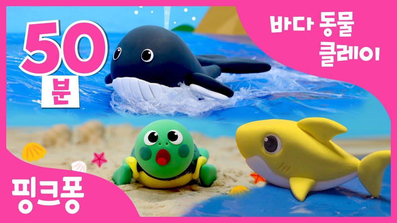 클레이로 바다 동물 만들기 | +모음집 | 클레이 상어가족 | 아기상어, 고래, 거북이 클레이 만들기 외 | 핑크퐁 클레이 | 핑크퐁! 인기 동요