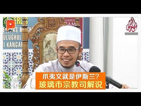 爪夷文字有无伊斯兰含义?玻璃市宗教司解释