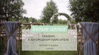 Свадьба в загородном парк-отеле «Белые аллеи» - Михаил и Алина