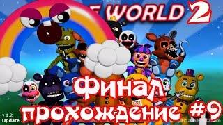 Fnaf World Update 2 Фнаф Ворлд 2 прохождение #9 Финальная игра