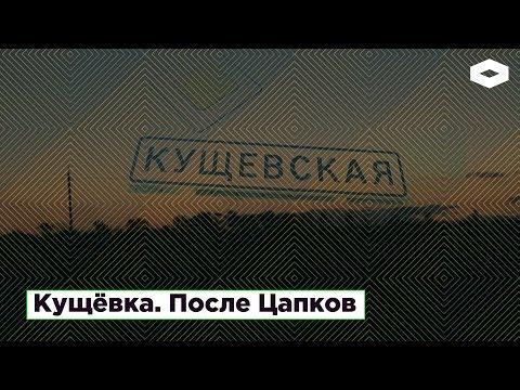 Станица Кущевская после Цапков. 8 лет спустя   ROMB