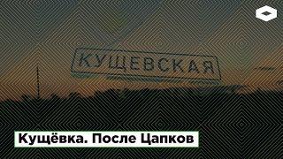 Станица Кущевская после Цапков. 8 лет спустя | ROMB