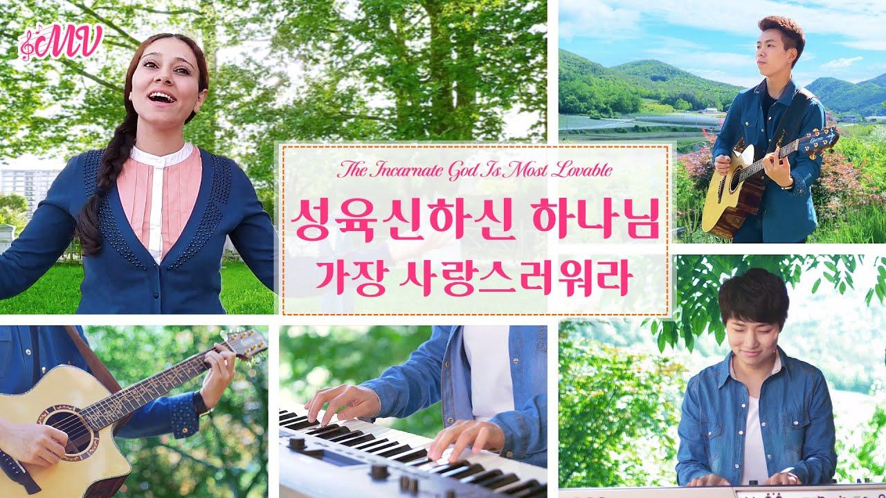 찬양 뮤직비디오/MV <성육신하신 하나님 가장 사랑스러워라> (전능하신 하나님 교회 찬양)