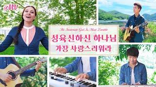 워십 찬양 뮤직비디오/MV <성육신하신 하나님 가장 사랑스러워라> (전능하신 하나님 교회 찬양)