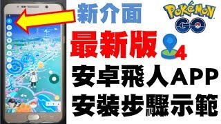 Pokemon Go - 最老牌安卓飛人APP - GPSJoystick 4.0.1 安裝步驟示範
