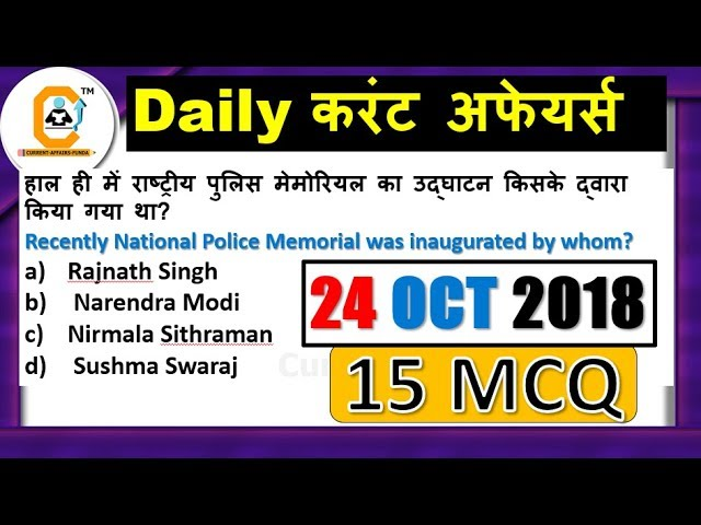 24 October Daily करंट अफेयर्स (NEW) | Important for IBPS , SSC , State PSC Govt Exams