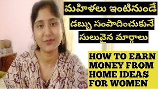HOW TO EARN MONEY FROM HOME|BEST BUSINESS IDEAS TO EARN MONEY FOR WOMEN|EARN MONEY FROM HOME