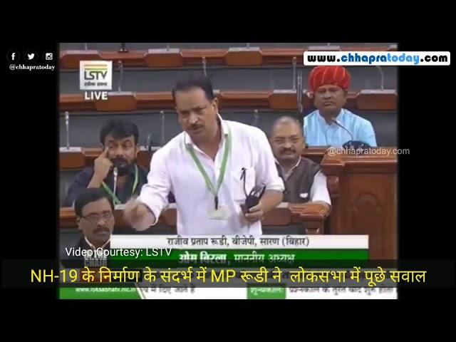 संसद में NH-19 के निर्माण में हो रही देरी का सांसद रूडी ने उठाया मुद्दा ||Chhapra Today||