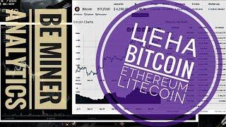 Цена на Bitcoin Ethereum Litecoin 28-30 сентября