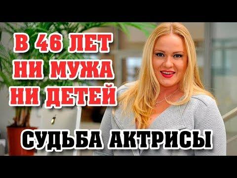 В 46 лет НИ СЕМЬИ НИ ДЕТЕЙ / Личная жизнь красавицы актрисы ОЛЕСИ ЖУРАКОВСКОЙ