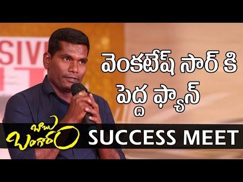 Chammak Chandra Most Funniest Speech @ Babu Bangaram Movie Success Meet - Venkatesh
