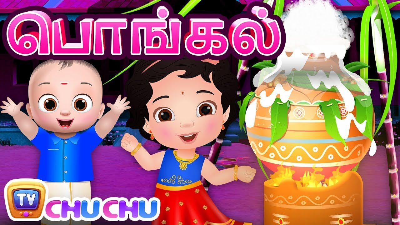 Download பொங்கலோ பொங்கல் (Pongal Song For Kids) | ChuChu TV தமிழ் Tamil Rhymes For Children