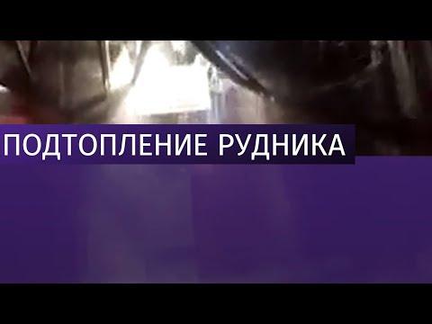 Авария на шахте в городе Мирный