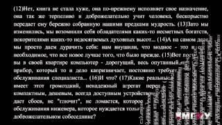 Русский язык. Выпуск 3. Как написать сочинение? Комментарий к проблеме исходного  текста.