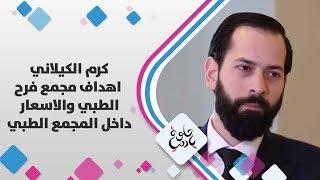 كرم الكيلاني - اهداف مجمع فرح الطبي والاسعار داخل المجمع الطبي