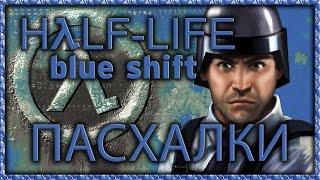 Пасхалки в игре Half-Life Blue Shift