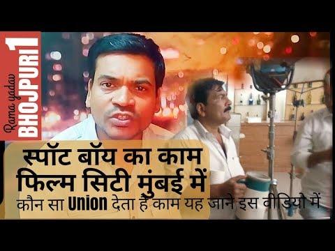 Spot Boy Job In Film City Mumbai