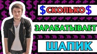 Как заработать деньги на YouTube | Сколько я зарабатываю