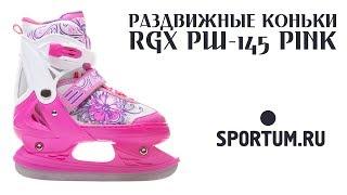 Раздвижные коньки RGX PW-145 Pink