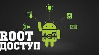 видео Как получить рут (root) права на андроид?