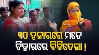 Nilagiri - Woman Accuses Jatra Party Owner Of Defrauding Her