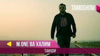 M.One (Мастер Исмайл) ва Халим - Танхои / M.One (Master Ismail) ft. Halim - Tanhoi (2018)